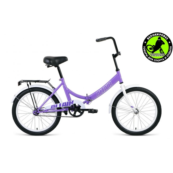 Велосипед  ALTAIR City 20 Фиолетовый 2020